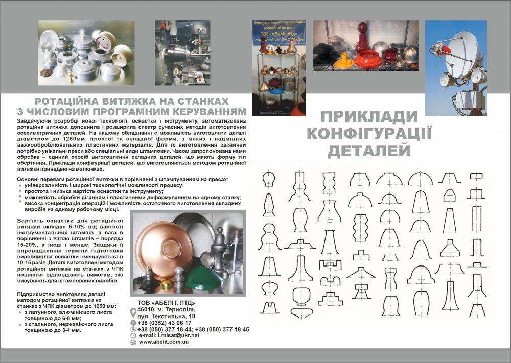 davilno_obkatnaya_obrabotka_rolikom