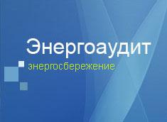 energeticheskij-audit