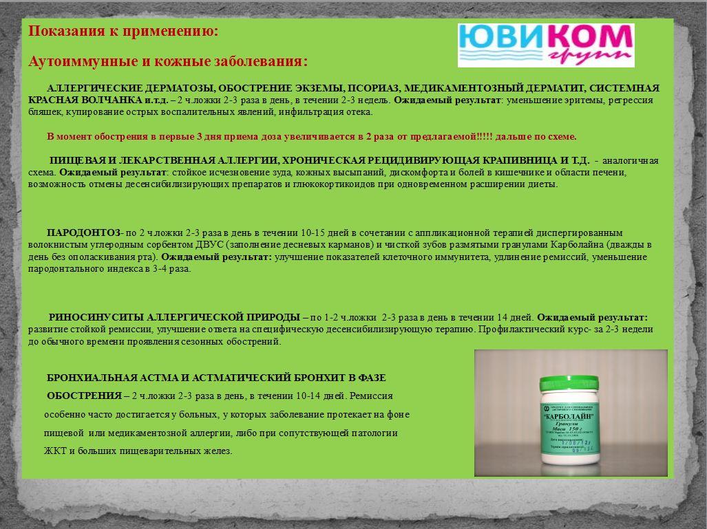 primenenie-pishevoy-soli-pri-psoriaze