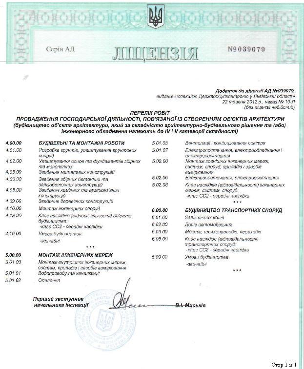 stroitelstvo_derevyannyh_konstrukczij_sooruzhenij_v_ukraine