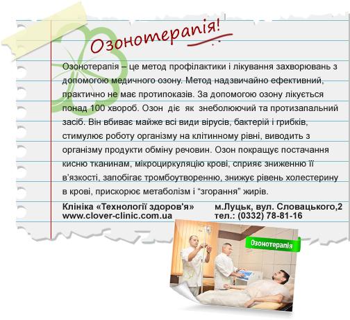 ozonoterapiya_put_k_zdorovyu_i_molodosti