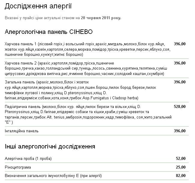 diagnostika_allergii_czentr_semejnoj_medicziny_ooo_kamenecz_podolskij_hmelniczkaya_oblast