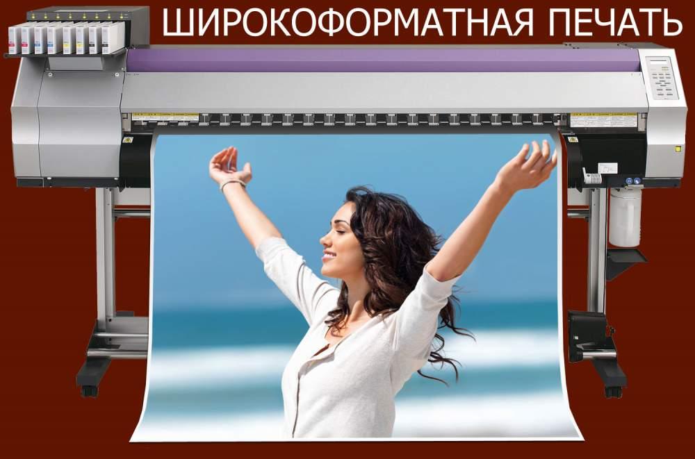 pechat_shirokoformatnaya_na_vinile_setke_bumage_samoklejke