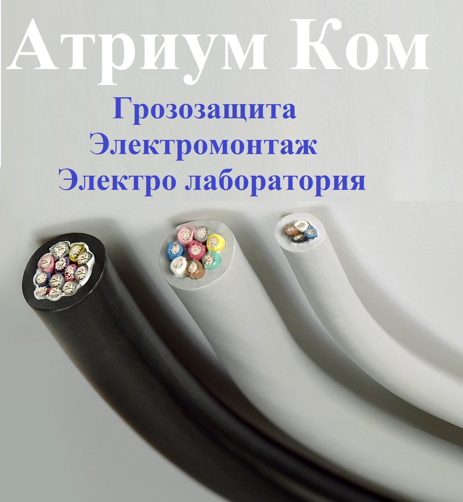 elektromontazhnye_i_elektroustanovochnye_raboty_montazh_elektroprovodki_demontazh_elektroprovodki