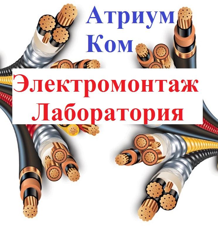 elektromontazhnye_i_elektroustanovochnye_raboty_montazh_elektroprovodki_zamena_elektroprovodki