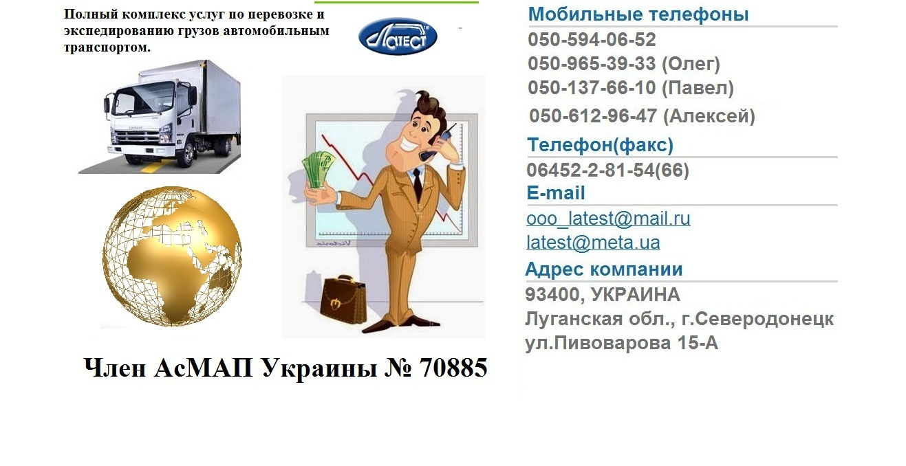 dostavka_gruzov_avtotransportom_kazahstan_rossiya_ukraina_evropa