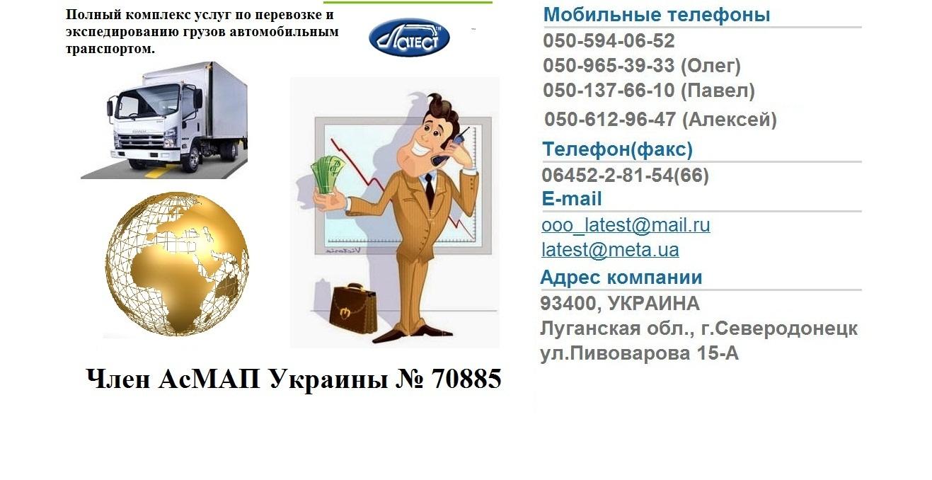 avtoperevozki_v_kazahstan_rossiyu_tir_carnet_cmr