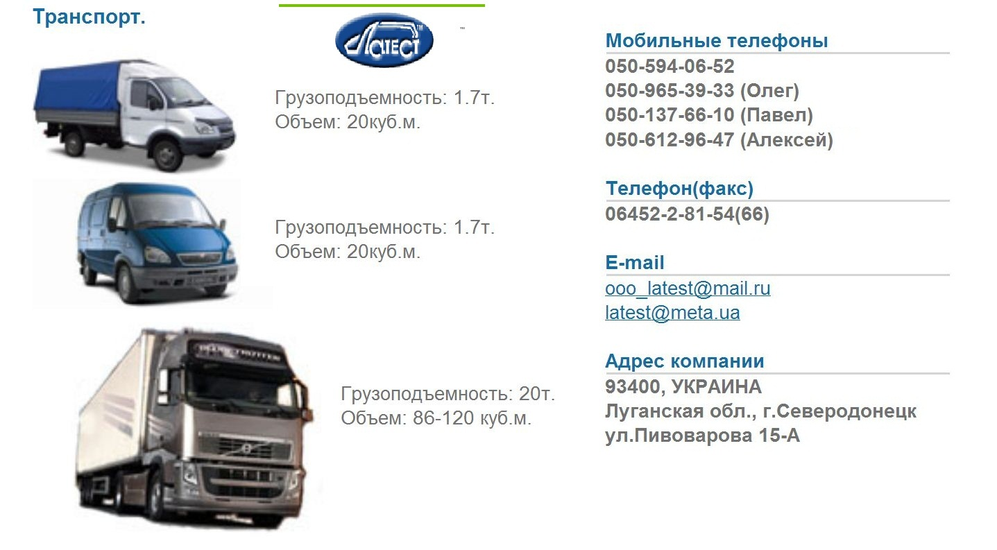latest_transportation_ukraine_latest_transit_of_goodsfreight_forwarding_europetransport_logistics_europe