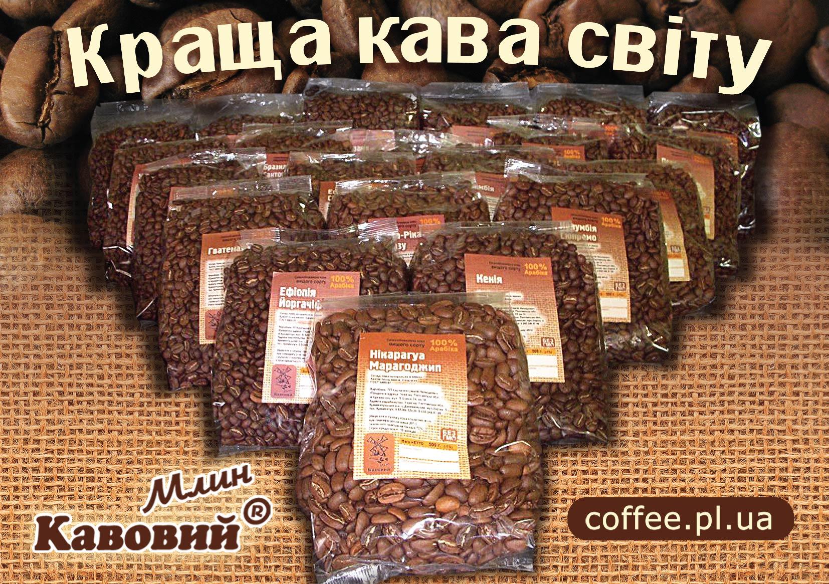 optovaya_postavka_naturalnogo_kofe_v_zernah_vysokogo_kachestva_po_vsej_ukraine