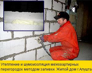 uteplenie_penopoliuretanom_fundamentov_zdanij