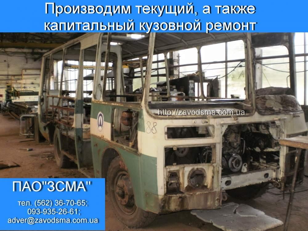 remontnye_raboty_avtobusov_paz_laz_i_kavz