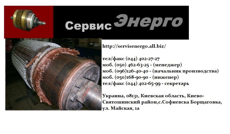 zamena_obmotki_statora_elektrodvigatelya_peremennogo_toka