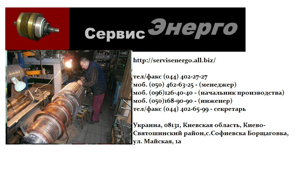 izgotovlenie_i_zamena_sekczij_vsypnoj_obmotki