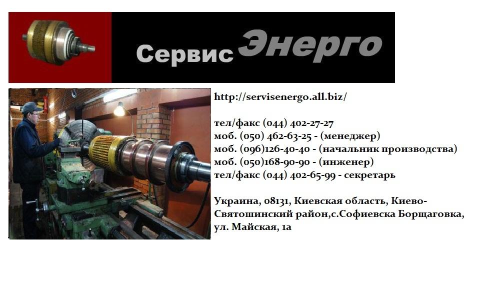izgotovlenie_kolektora_remont_izgotovlenie_zamena_vala_remont_posadochnyh_mest_pod_podshipniki