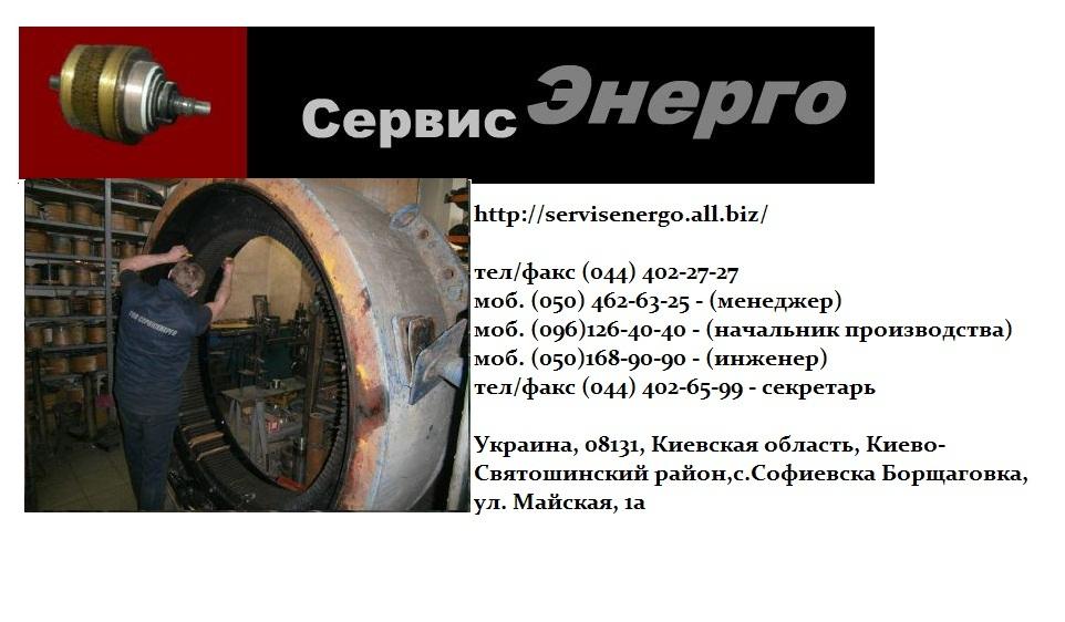 remont_vysokovoltnyh_elektrodvigatelej_serii_atd