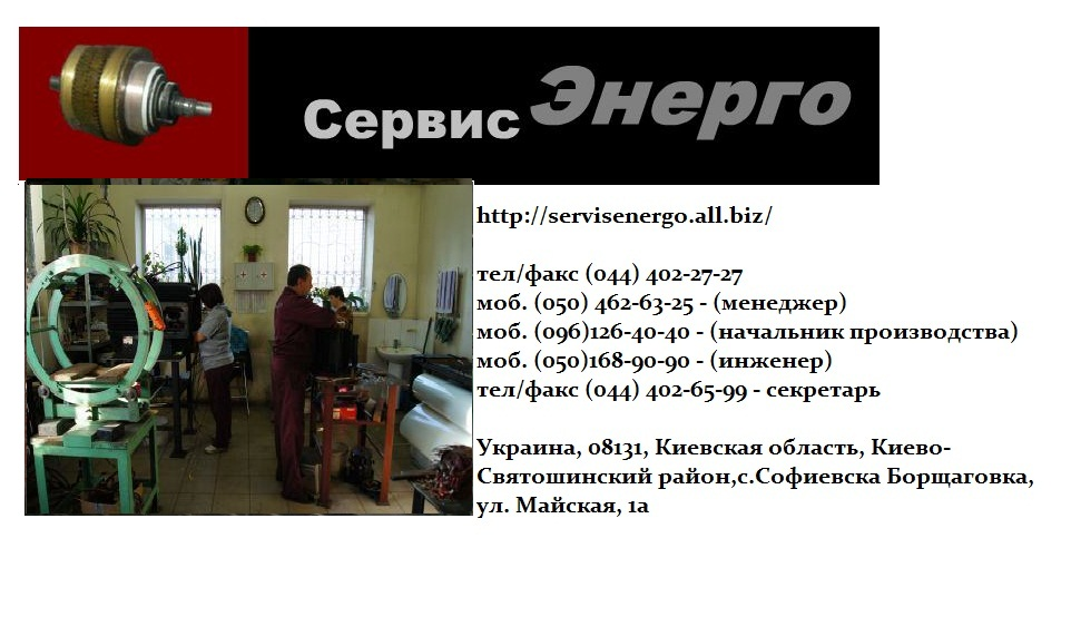 remont_elektrodvigatelej_postoyannogo_toka_remont_generatorov
