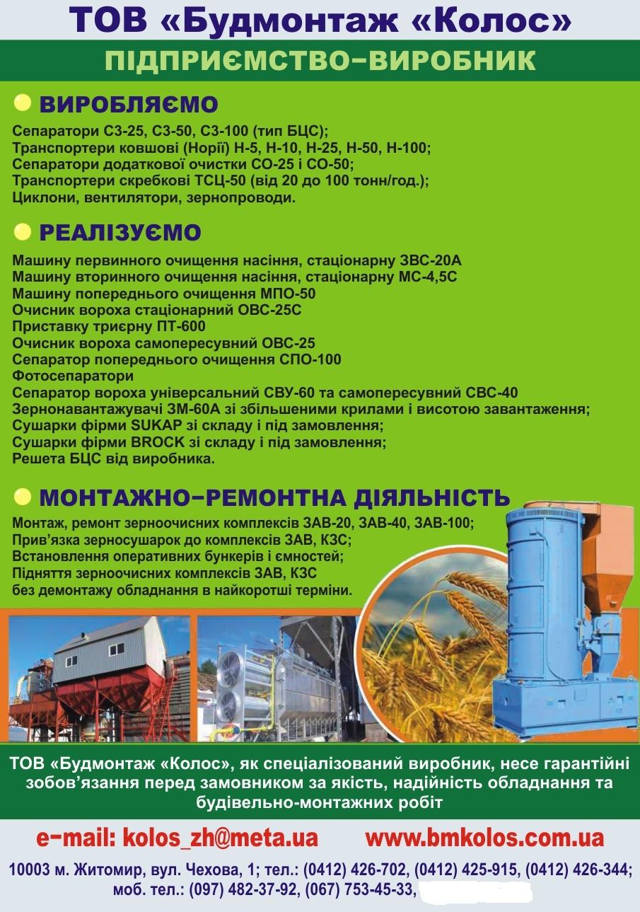 stroitelstvo_kompleksov_dlya_ochistki_zerna