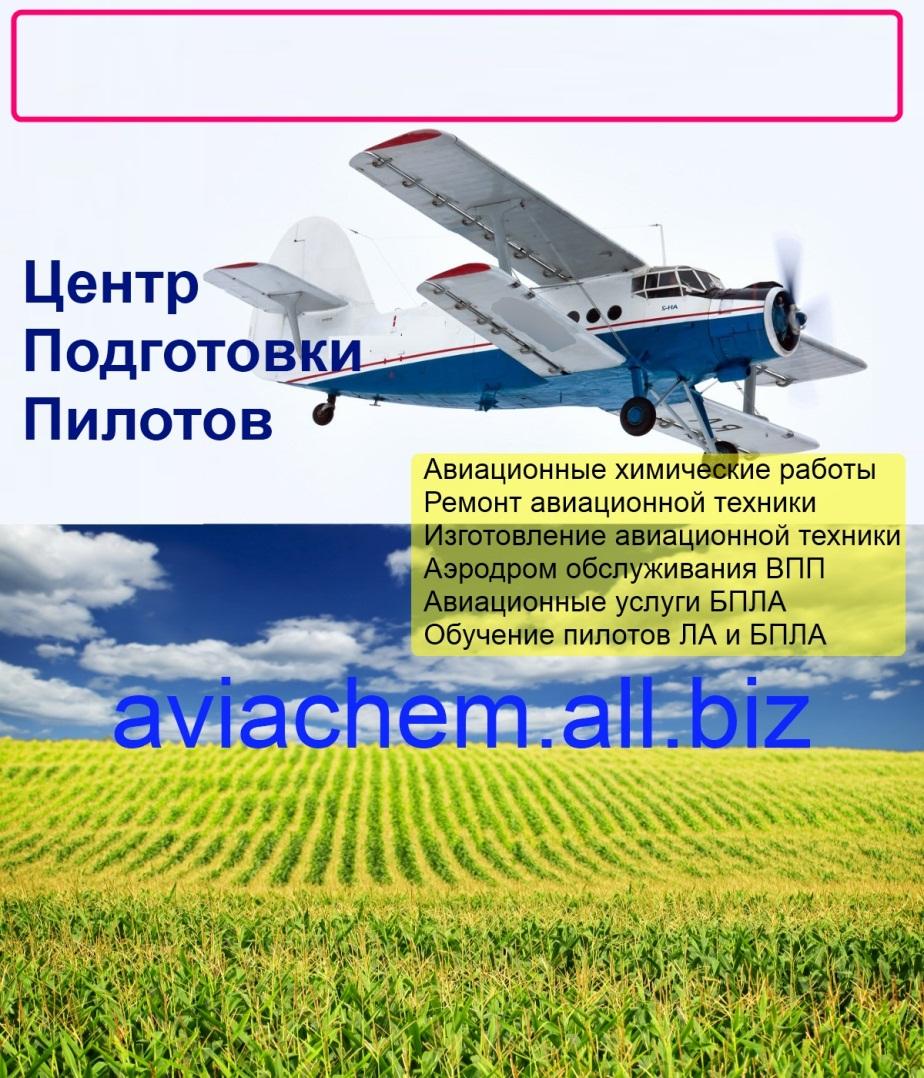 vypolnyaem_ves_kompleks_aviahimrabot_po_vneseniyu_biologicheskih_udobrenij