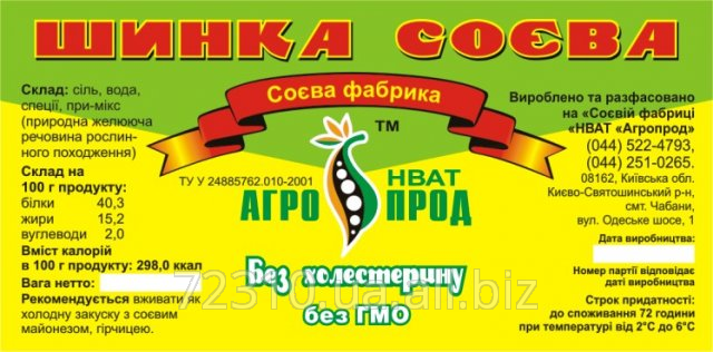 dostavka_soevyh_produktov
