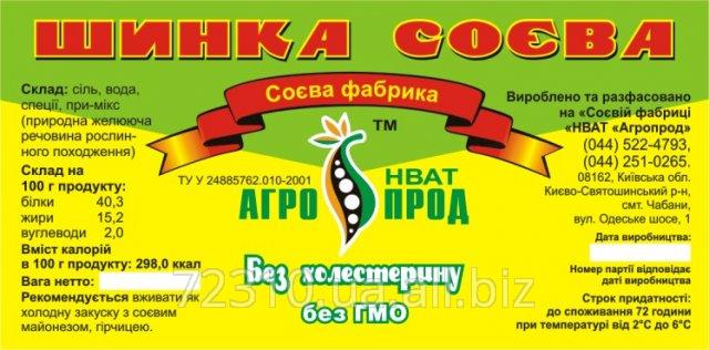 predlagaem_kislomolochnye_soevye_teksturaty_soevuyu_muku_soevoe_maslo_belkovo_soevyj_konczentrat_bsk_teksturaty_produkty_soevye_kievskie_tofu_i_dr