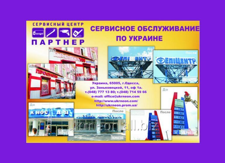 servis_i_montazh_reklamnoj_vyveski