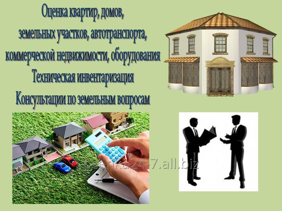 ocenka_zemli_normativnaya_i_ekspertnaya