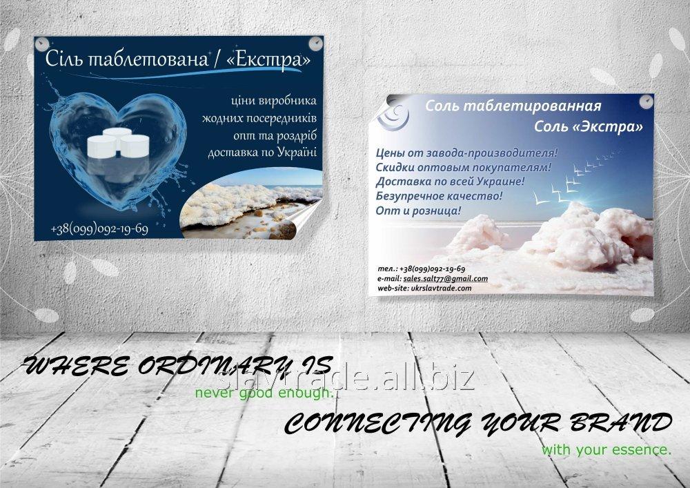 graficheskij_dizajn_reklama
