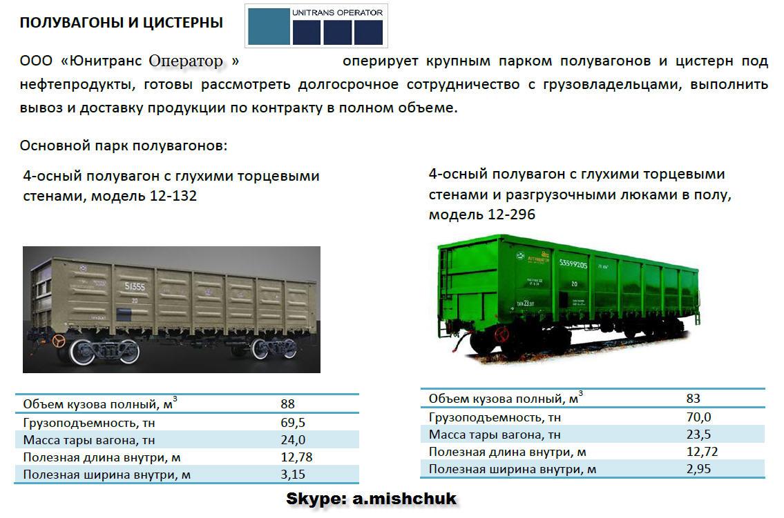 predlagaem_podvizhnoj_sostav_oplata_nami_zhdtarifov_i_polnyj_dispecherskij_kontrol