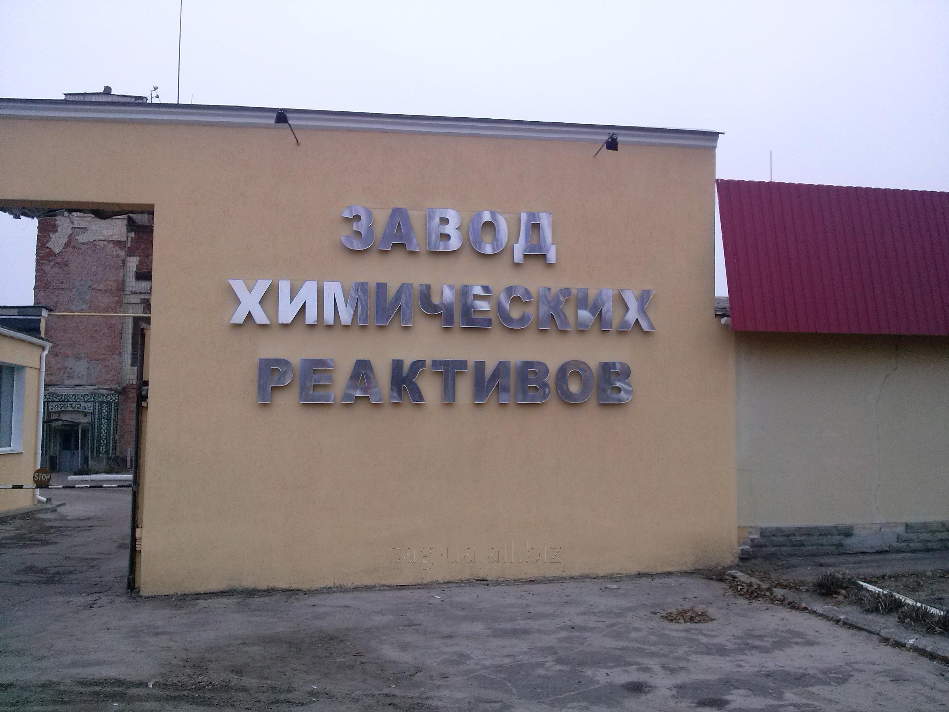 izgotovlenie_obemnyh_bukv_naruzhnyh