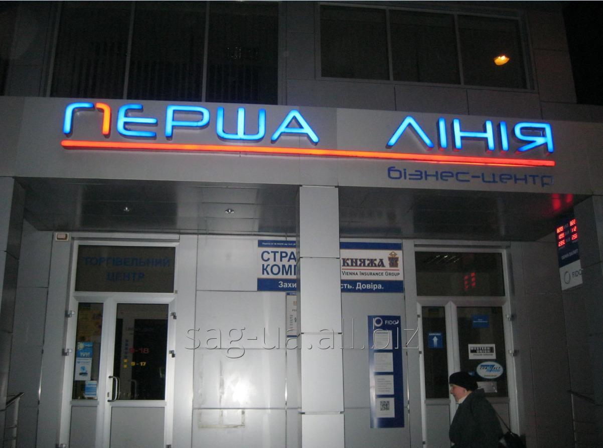 izgotovlenie_obemnyh_bukv_reklamnyh