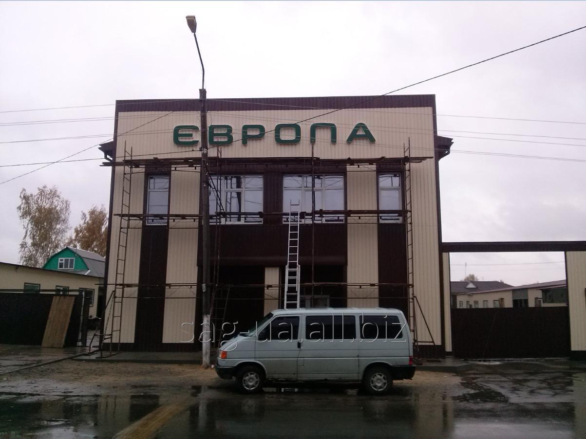 izgotovlenie_reklamy_naruzhno_fasadnoj