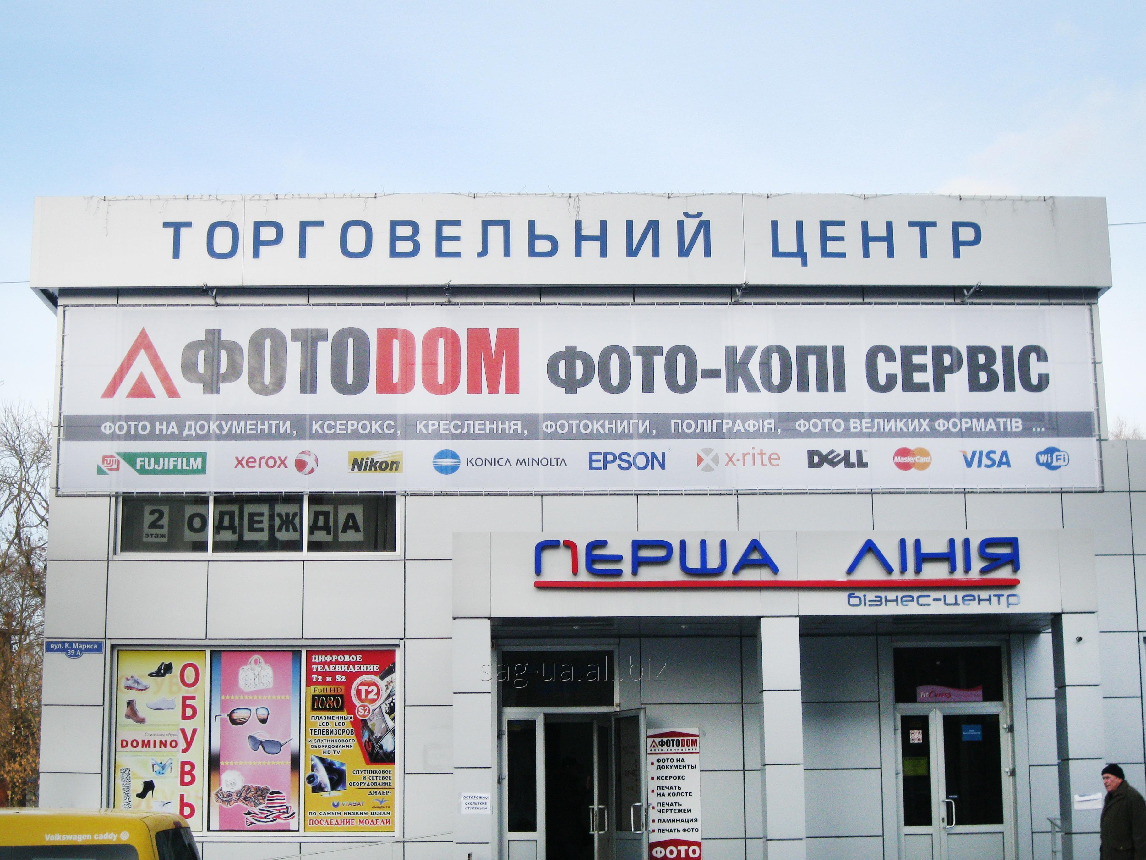 oformlenie_fasadov_brendirovanie_fasadov_setkoj