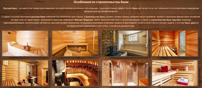 stroitelstvo_russkih_ban
