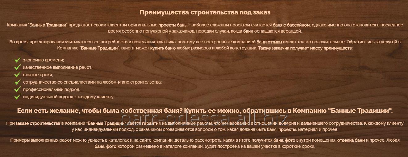 proektirovanie_russkih_ban