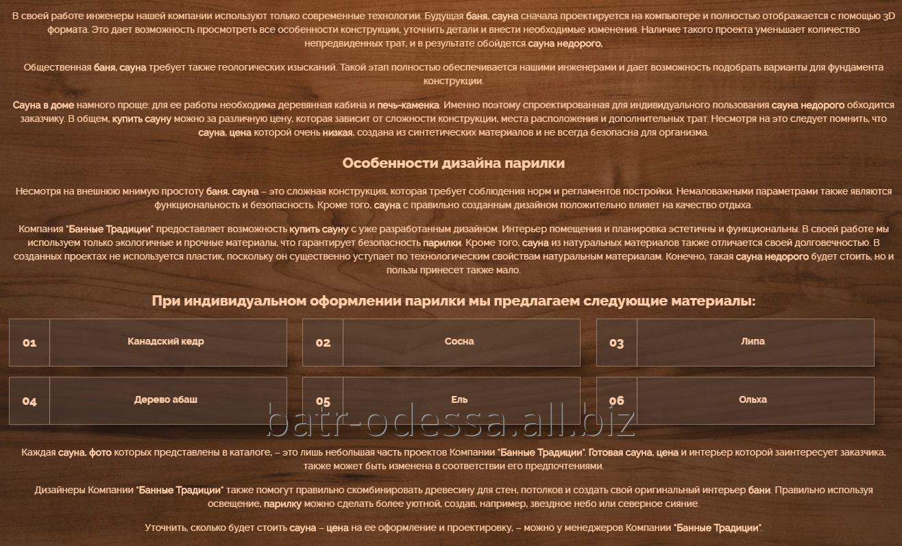 proektirovanie_saun_po_samym_sovremennym_tehnologiyam