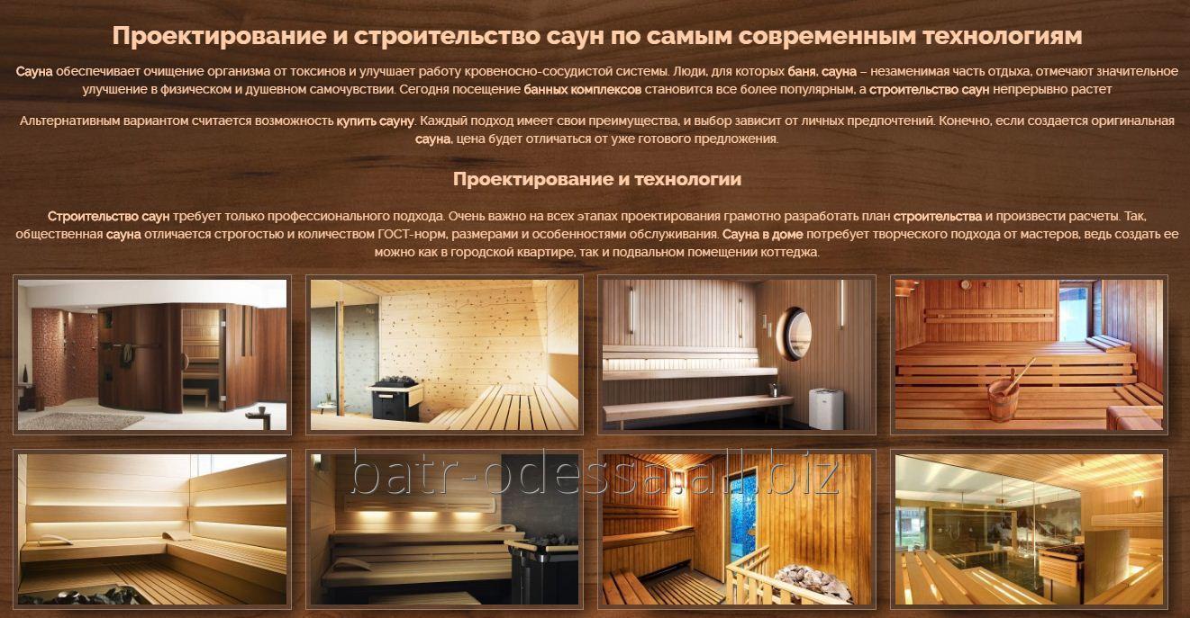 stroitelstvo_saun_po_samym_sovremennym_tehnologiyam