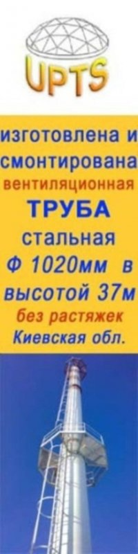 dymovaya_truba_pod_klyuch_proizvodstvo_i_montazh