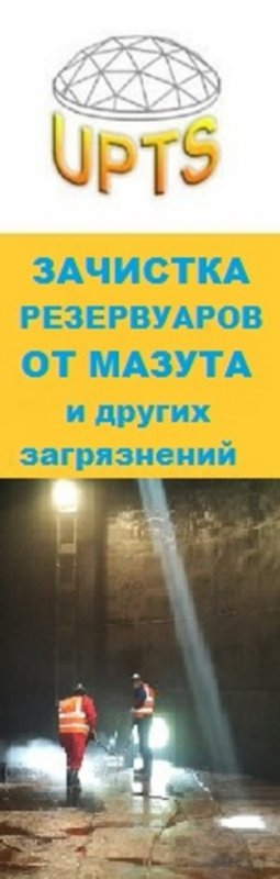 udalenie_mazuta_iz_rezervuara