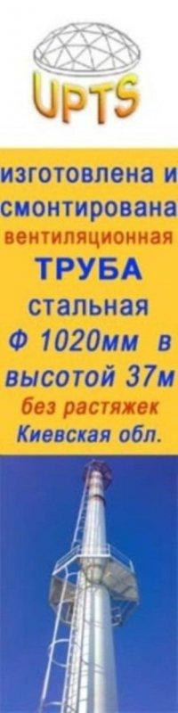 zamena_i_remont_dymovyh_trub_promyshlennyh