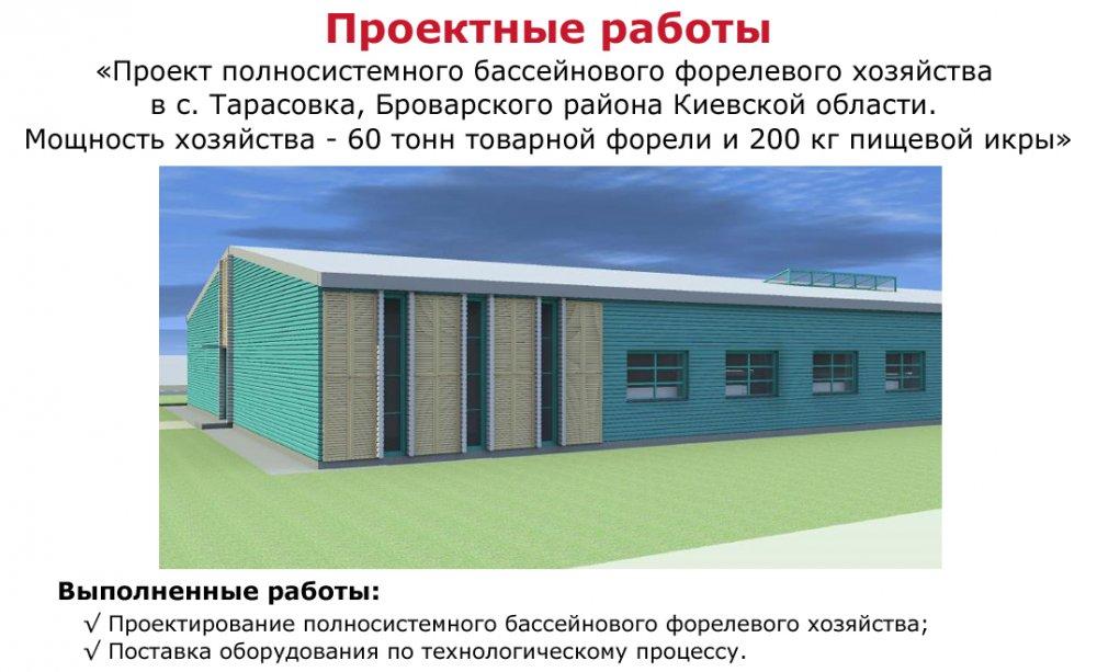 proektyrovanye_predpryyatyj_akva_y_marykultur