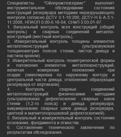 tehnicheskoe_diagnosti_rovanie_rezervuarov