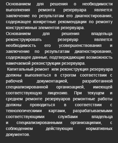 remont_rezervuarov