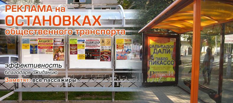 sozdanie_i_razmeshchenie_reklamy