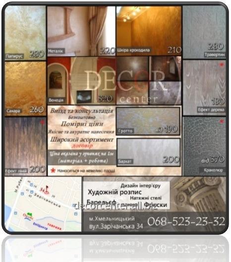 dekorativne_oformlennya_sten_i_potolkov