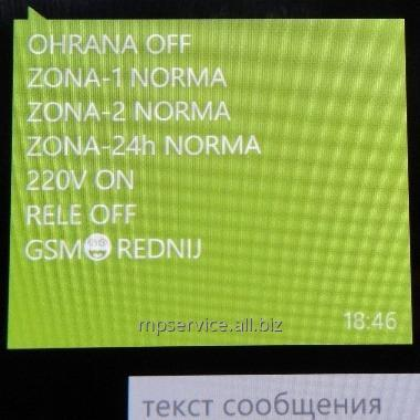 udalennyj_kontrol_i_upravlenie_temperaturoj_v_dome