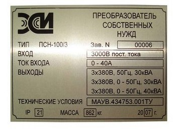 izgotovlenie_izdelij_po_tehnologii_metallofoto