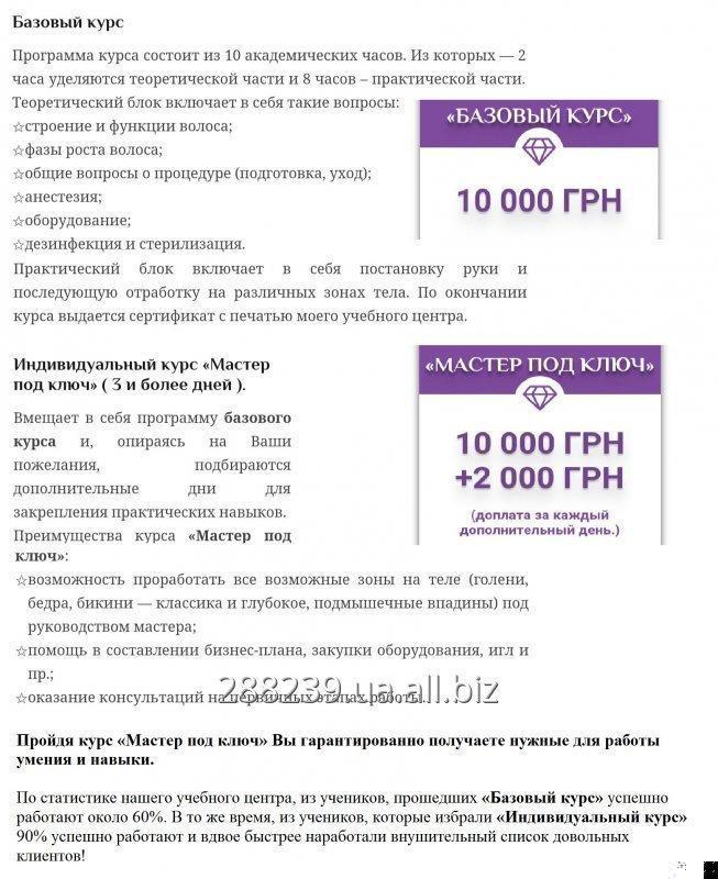 obuchenie_elektroepilyacii