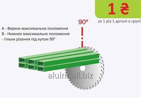 paketnaya_ciklicheskaya_porezka_adyuminievogo