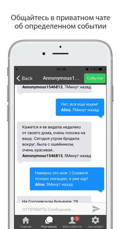 umnaya_reklama_viround_geolokacionnyj_marketing