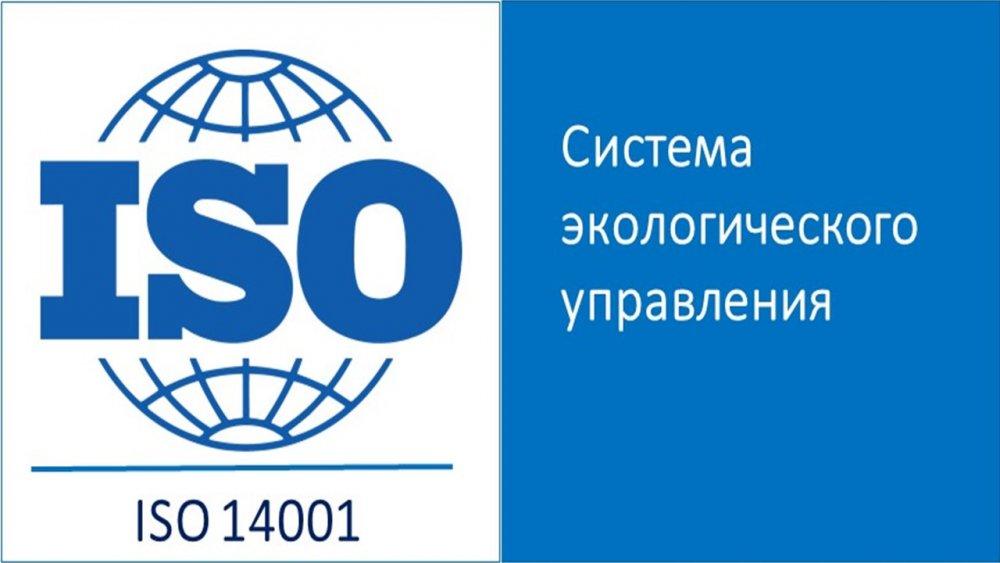 sertifikat_na_sistemu_ekologicheskogo_upravleniya